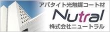 株式会社ニュートラル
